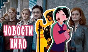 Новости кино: Продолжение Гарри Поттера, Мулан, Могучие Рейнджеры