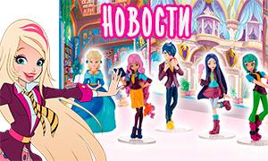 Королевская Академия новости: Второй сезон, фигурки, новые куклы