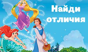 Игра для девочек: Найди отличия на картинках с принцессами