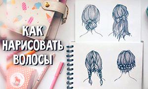 Как рисовать четыре разные прически