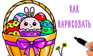Как нарисовать пасхальные яйца, кролика и цыпленка