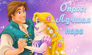 Опрос: Лучшая пара среди Дисней Принцесс и их принцев