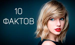 Тейлор Свифт: 10 интересных фактов