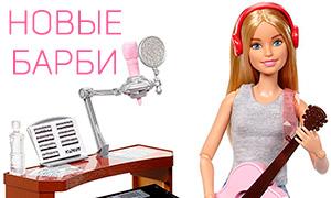Новинки кукол Барби: Girls Music и Girls Camping