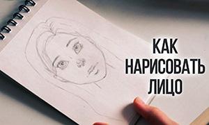 Видео урок: Как нарисовать лицо
