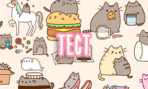 Тест: Какой ты кот Пушин?