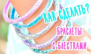 Идеальная летняя поделка: Прозрачные браслеты с блестками