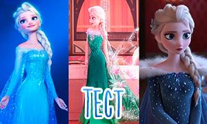 Тест: Какой из нарядов Эльзы больше всего подходит тебе?