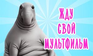Ждун станет героем российского мультфильма