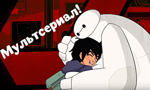 Заставка мультсериала Дисней -