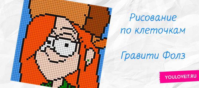 Картинки по клеточкам для девочек | 300x675