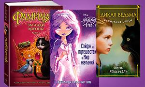 Книги для девочек: Лучшие книжные новинки лета 2017