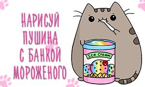 Рисуем кота Пушина с банкой мороженого