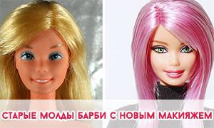 Что будет если старым молдам Барби сделать современный макияж?