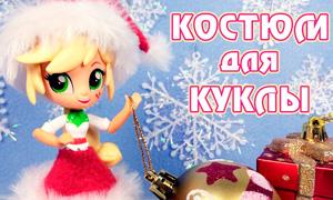 Как сделать для кукол новогодний костюм 884