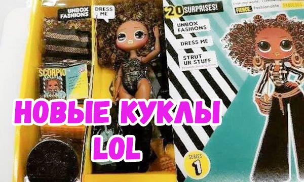 LOL Surprise Dolls Video Full Set Names Chart