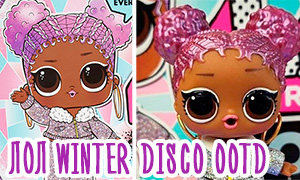 Что внутри набора ЛОЛ Сюрприз Winter Disco Outfit of the day 2019?