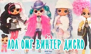 Игры Куклы Лол - онлайн - Тонна-геймс