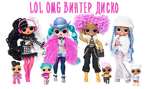 Промо фото новых зимних кукол LOL OMG Winter Disco с сестренками