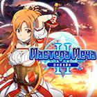 Во что поиграть на каникулах? Мастера Меча Онлайн 2 - интересная онлайн игра по аниме Sword Art Online