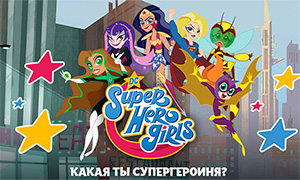 Тест: Кто ты из новых супер героинь DC Super Hero Girls?