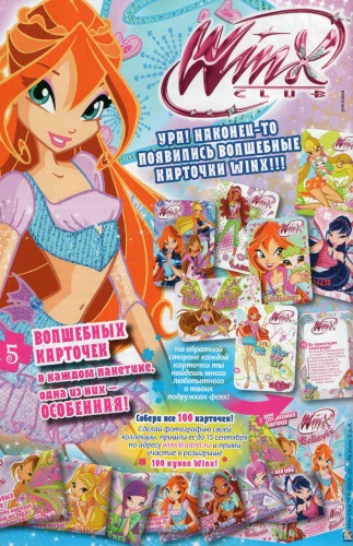 http://www.youloveit.ru/uploads/posts/2010-03/thumbs/1269733686_winx_cards_to_collect.jpg