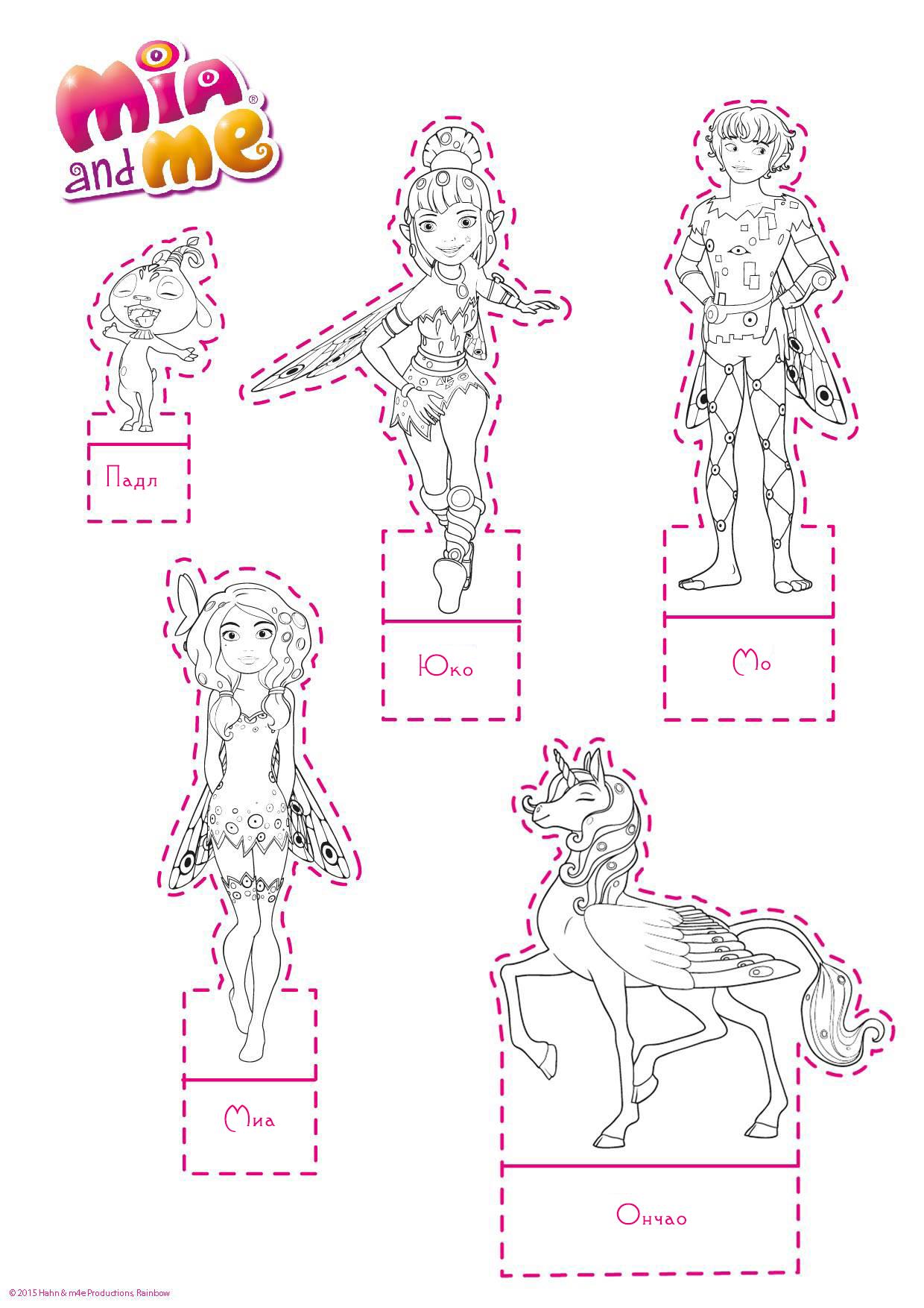 Миа и Я Бумажные фигурки для раскрашивания  youloveitru