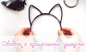 Как сделать ободок с кошачьими ушками своими
